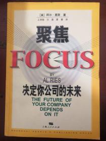 聚焦:决定你公司的未来