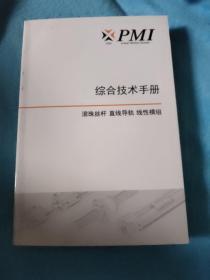 PMI,综合技术手册(滚珠丝杆 直线导轨 线性模组)