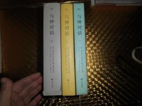 与 神对话 1 + 2 + 3(全三册)精