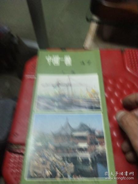中國一瞥(45,47,48,49)合售