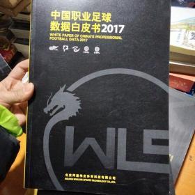 2017中国职业足球数据白皮书
