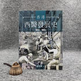 香港中华书局版 罗婉娴《香港西醫發展史》