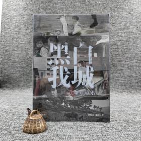 香港中华书局版  翟伟良摄影《黑白我城:童年軼事》(锁线胶订)