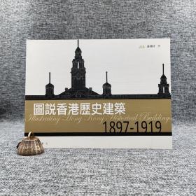 香港中华书局版   黄棣才《图说香港历史建筑1897-1919》(锁线胶订)