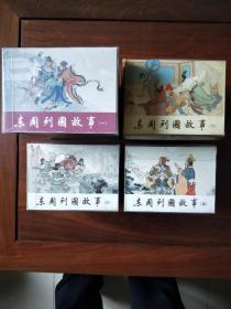 上美50开小精装连环画:东周列国故事(全4辑,54册,大全套)(王代)