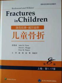 洛克伍德-威尔金斯儿童骨折(第8版套装上下卷)