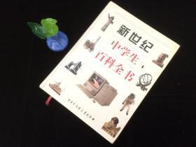 新世纪中学生百科全书(硬精装)