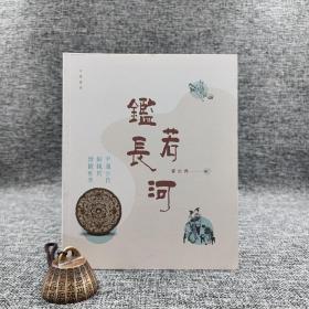 香港中华书局版  霍宏伟《鑑若长河:中国古代铜镜的微观世界》(锁线胶订)