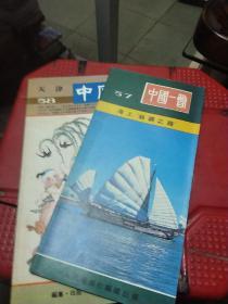 中國一瞥57,58
