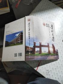 贵州大学年鉴(2016)