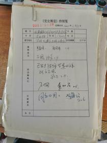 抗美援朝战争时志愿军空军 手稿 信札