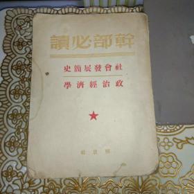 读必部干(一版一印)