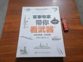 军事专家带你看武器(中国中学生成长百科)(16开精装)