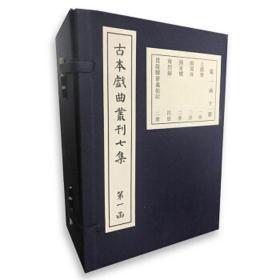 古本戏曲丛刊七集(十四函一百七十册))
