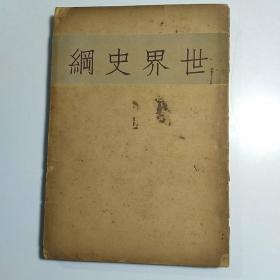 世界史纲 /1935年再版印刷