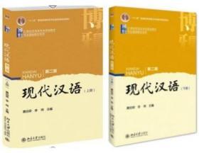 现代汉语(第二版)黄伯荣、李炜 上下册2本