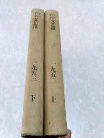 文艺报【1953年第1----24号】合售