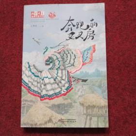 """《儿童文学》金牌作家书系,""""多彩中国梦""""现实主义原创儿童文学--奔跑的叉叉房"""