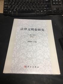 法律文明史研究(第一辑)创刊号
