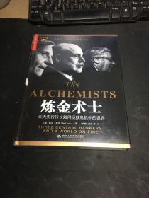 炼金术士:三大央行行长如何拯救危机中的世界