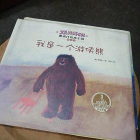 雅诺什绘本王国 桥梁书:我是一个游侠熊