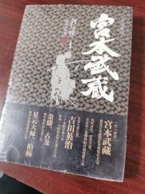 宫本武藏:地水火风卷