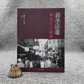 香港中华书局版 郑宏泰、周文港 《荷李活道:寻觅往日风华》