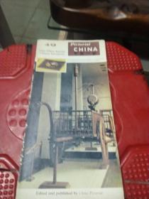 中國一瞥49(英文)