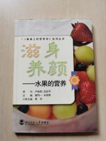 滋身养颜:水果的营养