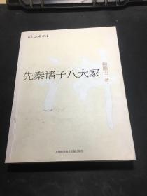 先秦诸子八大家(程关生签名本)