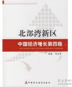 北部湾新区 韩康  著 中国财政经济出版社 9787509501184