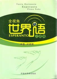 全视角世界语之进阶