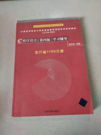 C程序设计(第四版)学习辅导