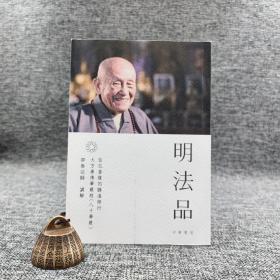 香港中华书局版  梦参法师讲解《明法品》(锁线胶订)