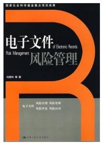 电子文件风险管理 冯惠玲  编 中国人民大学出版社 9787300089782