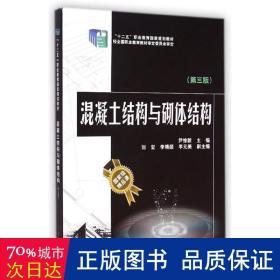 """混凝土结构与砌体结构(第三版)/""""十二五""""职业教育国家规划教材"""