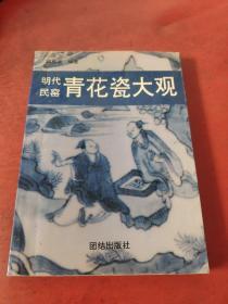 明代民窑青花瓷大观
