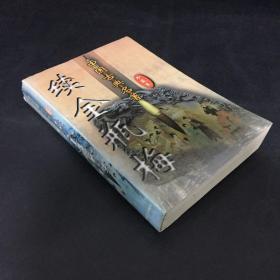 中国古典名著——续金瓶梅+金屋梦(珍藏本)