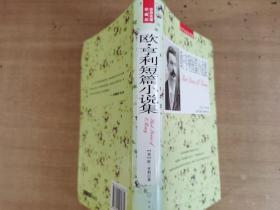 欧亨利短篇小说选集【实物拍图  内页干净】