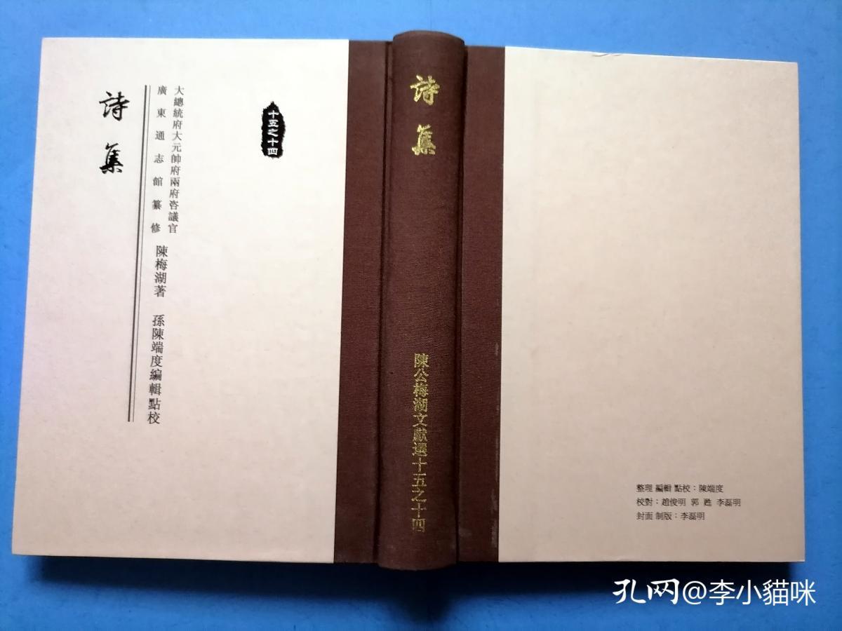 陈梅湖诗集