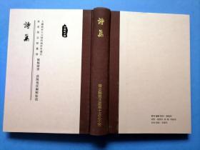 民国广东大学者陈梅湖文献-陈梅湖诗集