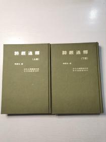 李辰冬著《诗经通释》精装全二册