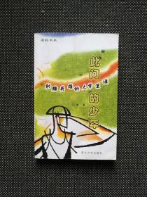 江南 《此间的少年》 2002年 1版1印 正版