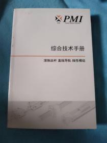 PMI 综合技术手册(滚珠丝杆  直线导轨 线性模组)