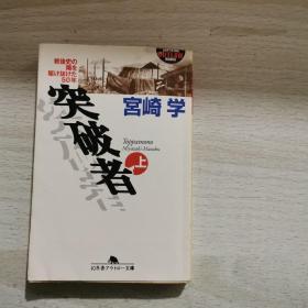日文书籍 突破者上册
