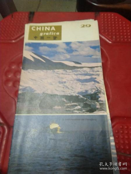 中國一瞥(28,29)西語 合售