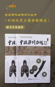 全新正版 中国历代古钱价格图录