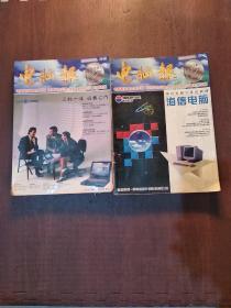 电脑报 合订本 上下 1997