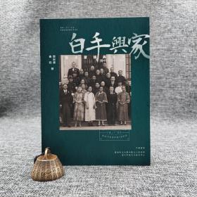 香港中华书局版  郑宏泰《白手興家:香港家族與社會 1841-1941》
