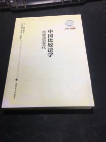 中国比较法学:比较法治文化(2015年卷)